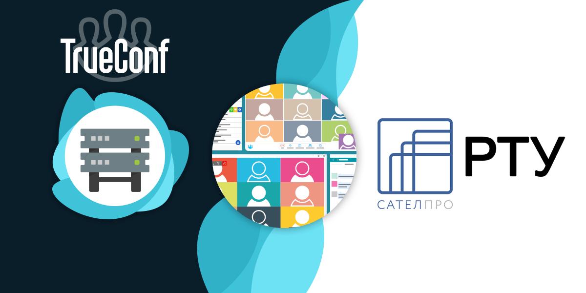 TrueConf и САТЕЛ объявили о совместимости платформ TrueConf Server и РТУ 1