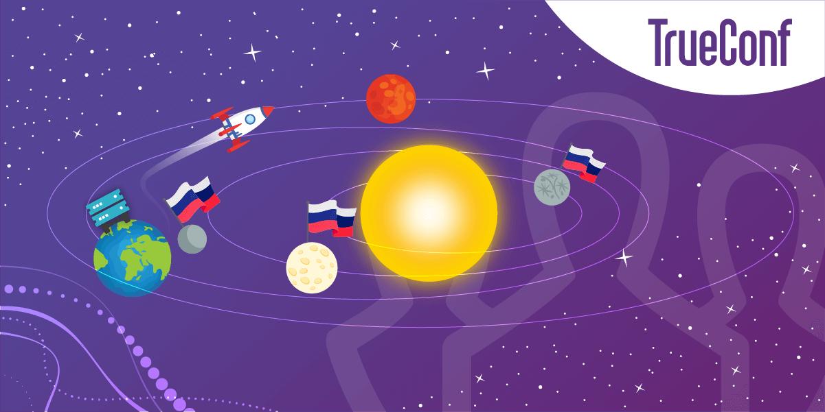 Удаленная подготовка космонавтов Роскосмоса по видеосвязи TrueConf