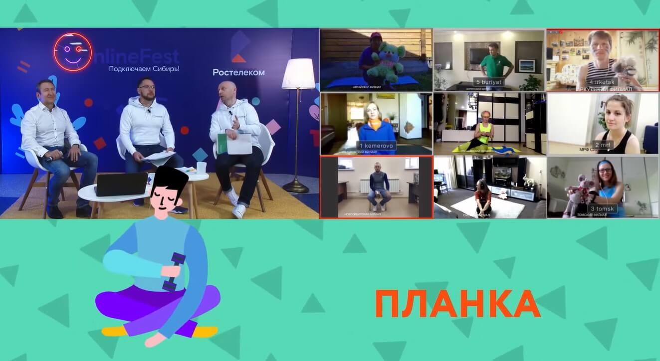 OnlineFest для сотрудников Ростелекома прошёл на платформе TrueConf 2