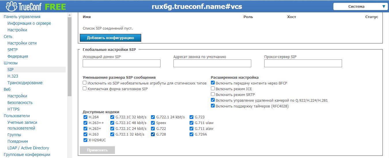 Обновление TrueConf Server 4.4.2
