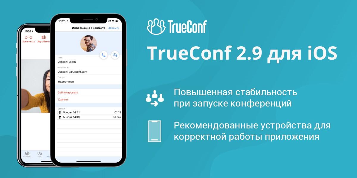 Обновление TrueConf 2.9 для iOS