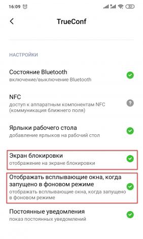 Разрешения в мобильных приложениях 1