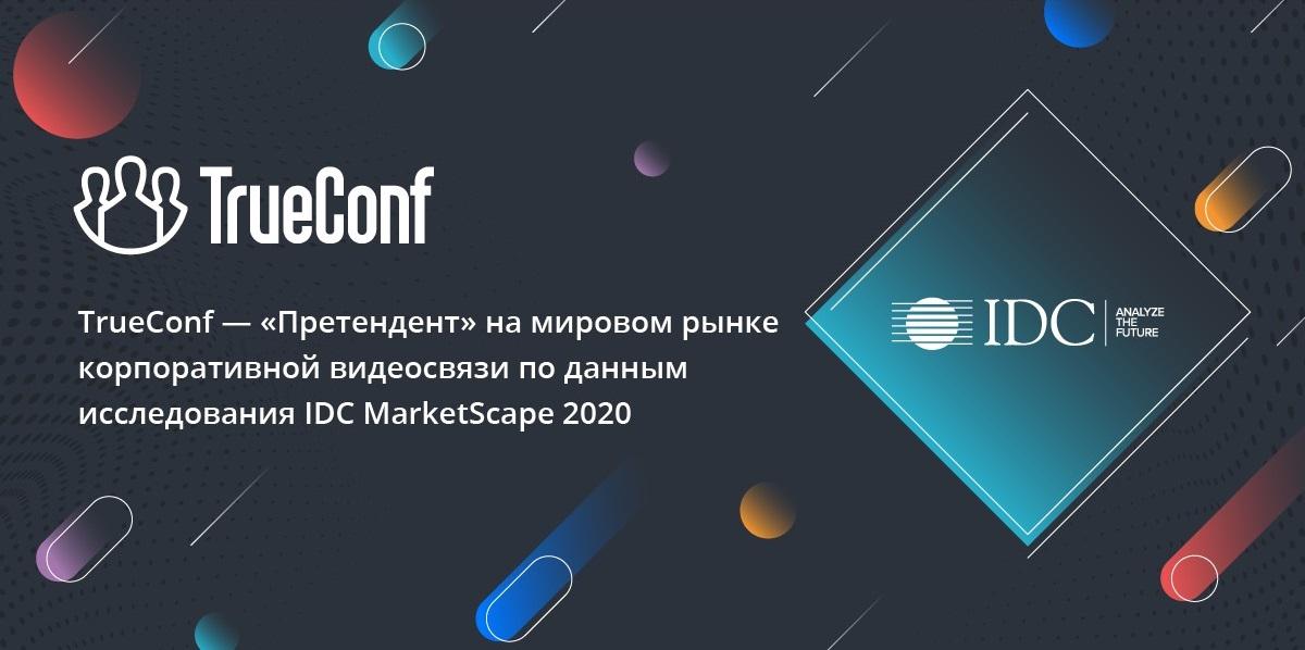 TrueConf — претендент на мировом рынке корпоративной видеосвязи по данным исследования IDC MarketScape 2020