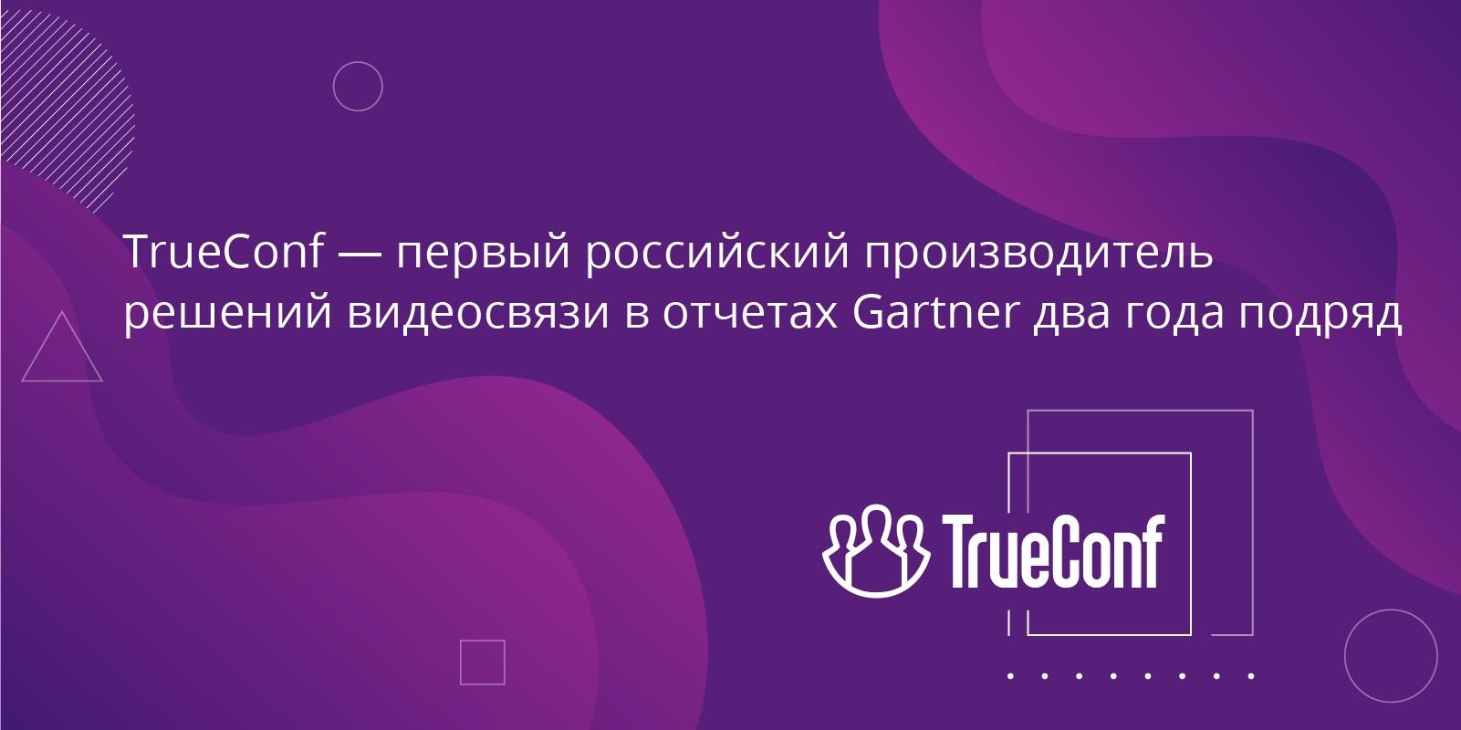 TrueConf дважды в отчетах Gartner 2019-2020