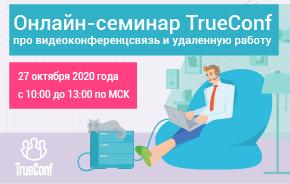 Итоги онлайн-семинара о новом TrueConf Server 4.6 и организации удаленной работы в условиях пандемии 32