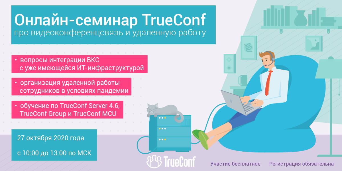 Онлайн-семинар о TrueConf Server 4.6 и удаленной работе