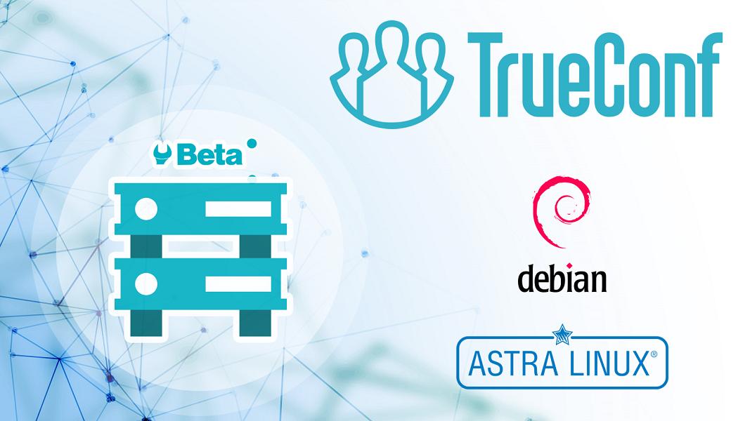 TrueConf запустил бета-тестирование системы видеосвязи TrueConf Server для Linux 1