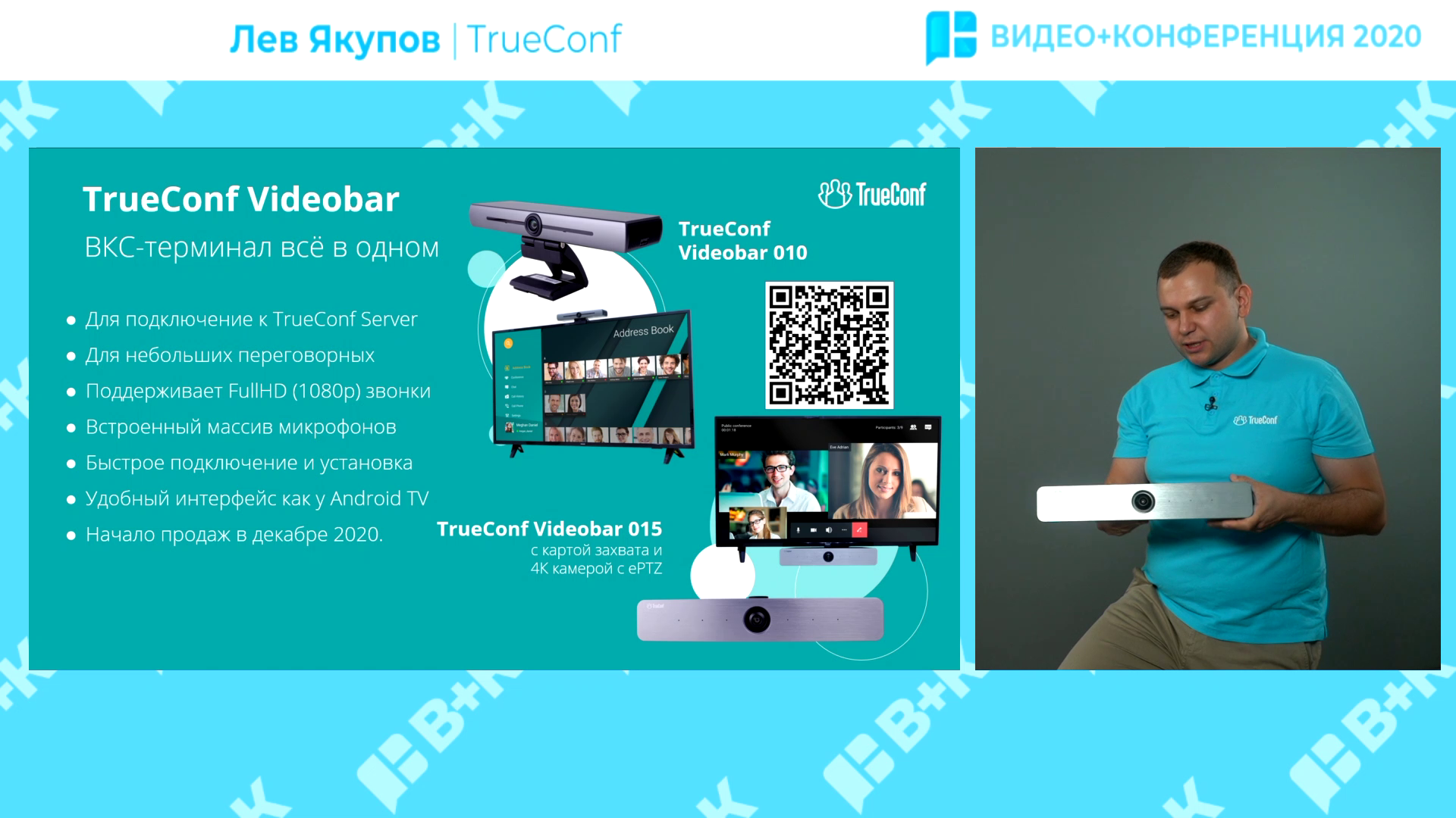 «Видео+Конференция 2020» прошла в онлайн-формате 3