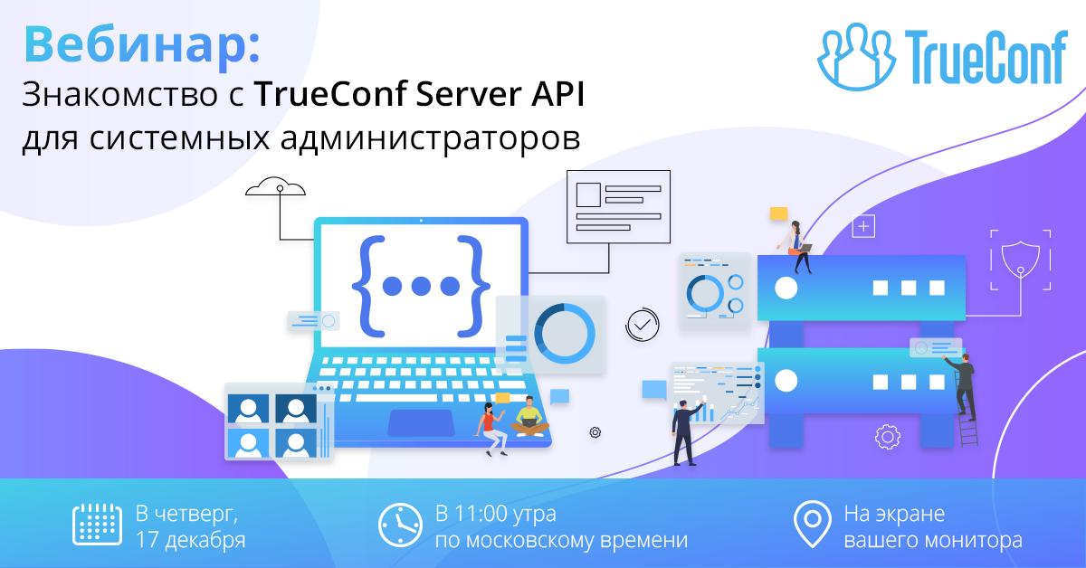 <Вебинар для системных администраторов: обзор и введение в TrueConf Server API