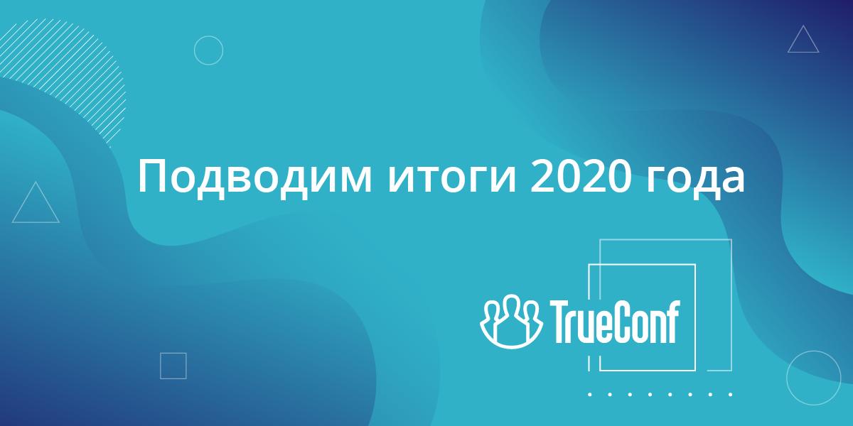 TrueConf в 2020-м году