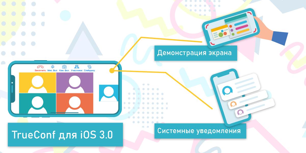 TrueConf для iOS 3.0