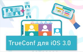 Обновление TrueConf 3.0 для iOS: демонстрация экрана и системные уведомления 3