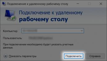 Развёртывание TrueConf Server на сервисе Яндекс Облако (Yandex Cloud) 5