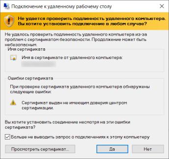 Развёртывание TrueConf Server на сервисе Яндекс Облако (Yandex Cloud) 7