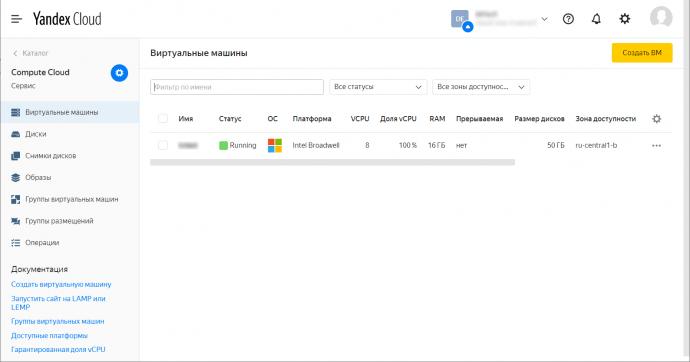 Развёртывание TrueConf Server на сервисе Яндекс Облако (Yandex Cloud) 3