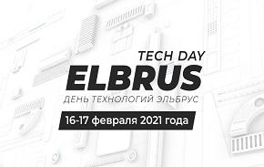 TrueConf принял участие в конференции Elbrus Tech Day 3