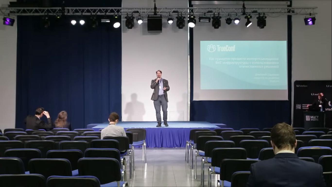 TrueConf принял участие в конференции Elbrus Tech Day 2