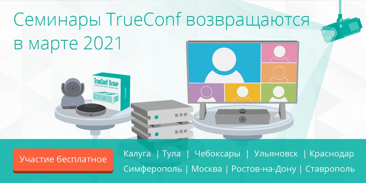 Весенние конференции TrueConf о новой версии сервера и технологиях удаленной работы 1