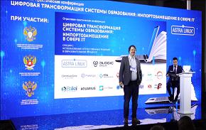 TrueConf принял участие в конференции Astra Linux о цифровой трансформации в образовании 31