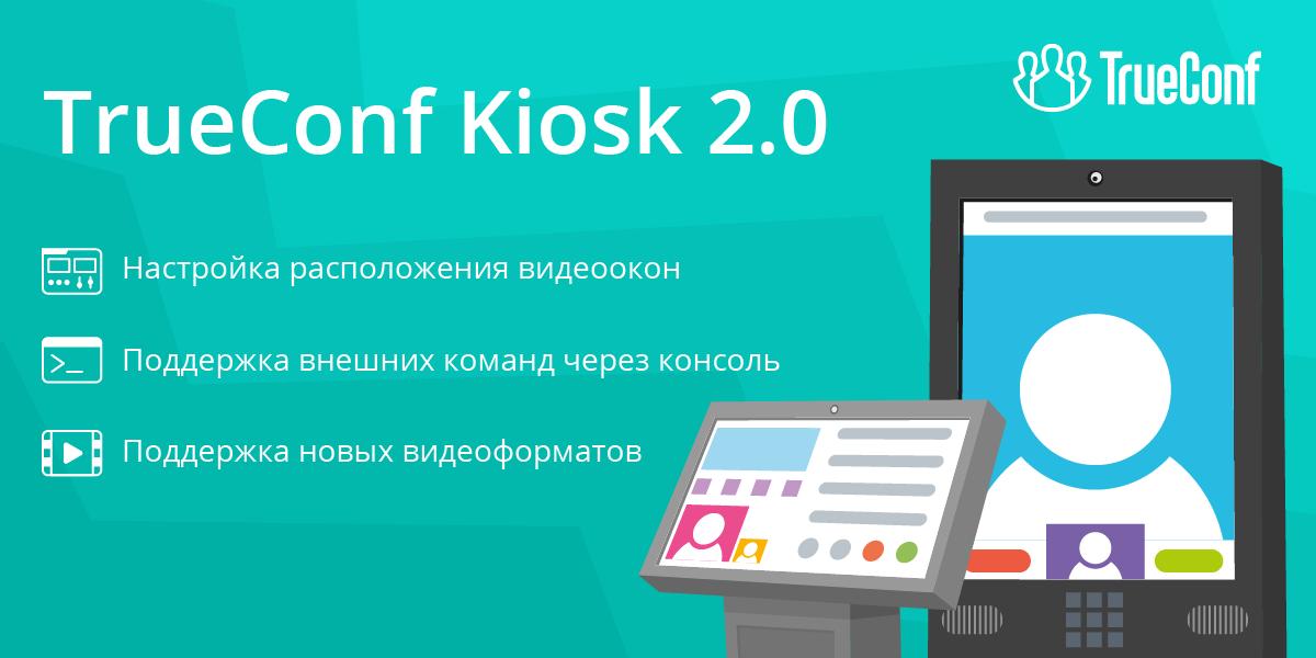 Обновление TrueConf Kiosk 2.0: Управление видеосвязью из других приложений и устройств 1