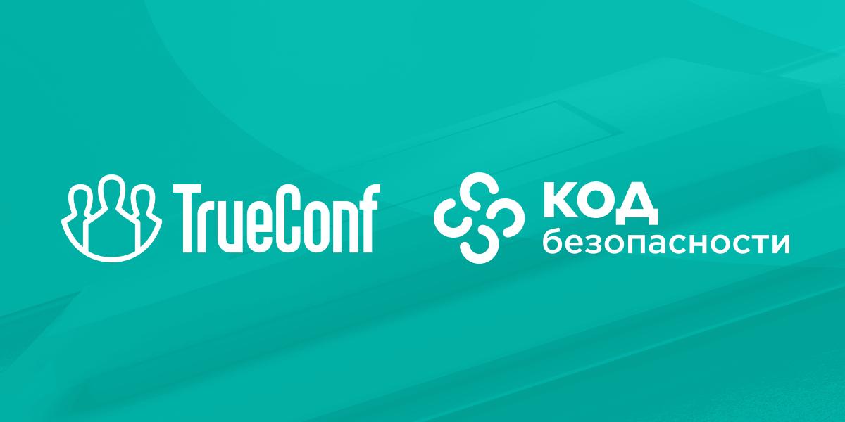TrueConf и «Код Безопасности» объявили о совместимости своих решений для видеосвязи и защиты сетей 1