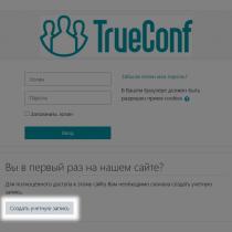 Инструкция по сертификации специалистов TrueConf