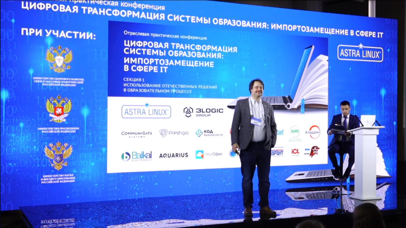 TrueConf принял участие в конференции Astra Linux о цифровой трансформации в образовании 1
