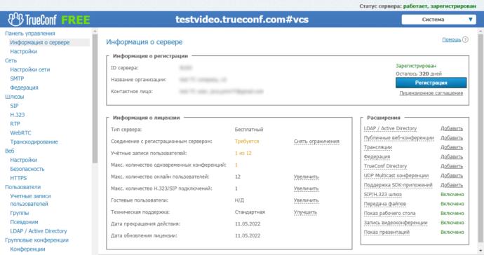 Видеоконференции в локальной сети за 15 минут на базе ОС Windows 8