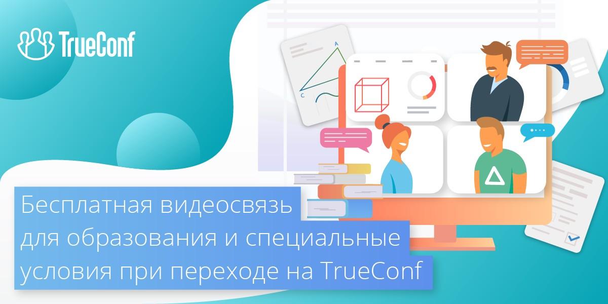 Спецпредложение TrueConf