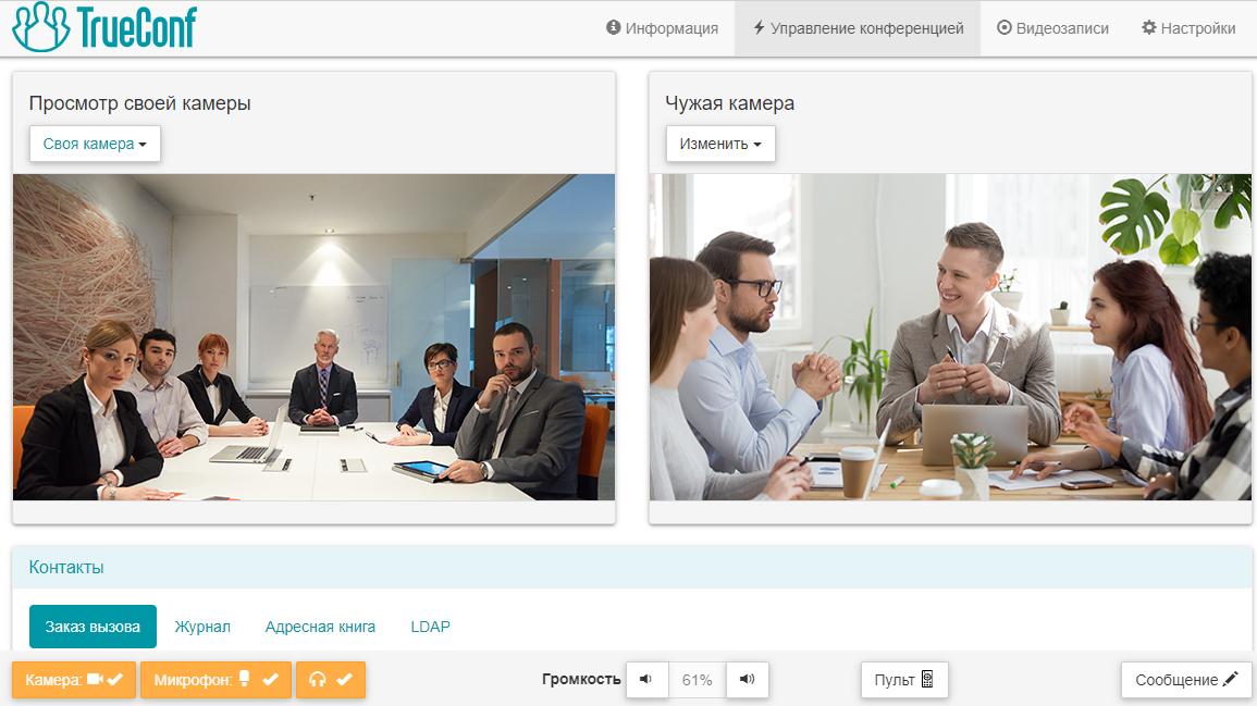 Обновление TrueConf Group 5.7: единый раздел управления вызовами, диагностика сети и новый пульт 2