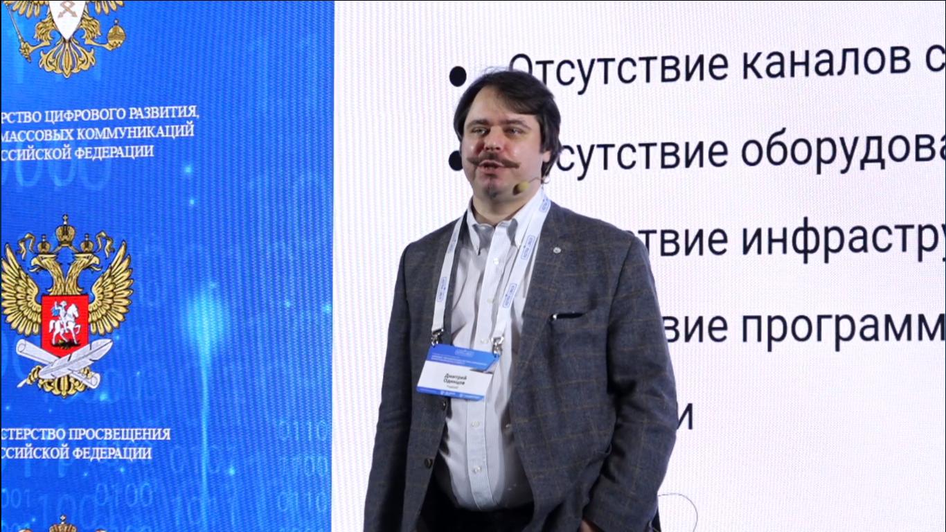 TrueConf принял участие в конференции Astra Linux о цифровой трансформации в образовании 2