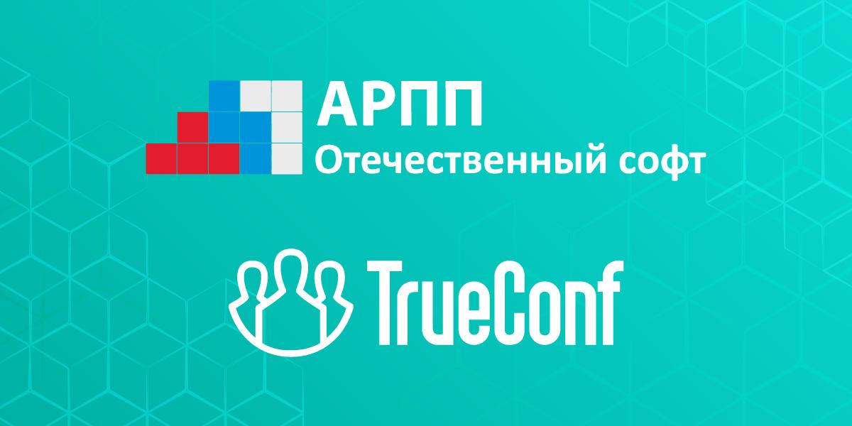 TrueConf вступил в АРПП «Отечественный софт» 1