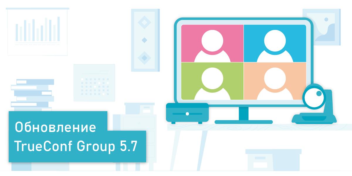 Обновление TrueConf Group 5.7: единый раздел управления вызовами, диагностика сети и новый пульт 1
