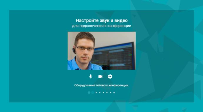 Не удаётся подключиться к конференции через браузер Google Chrome 89+ 1