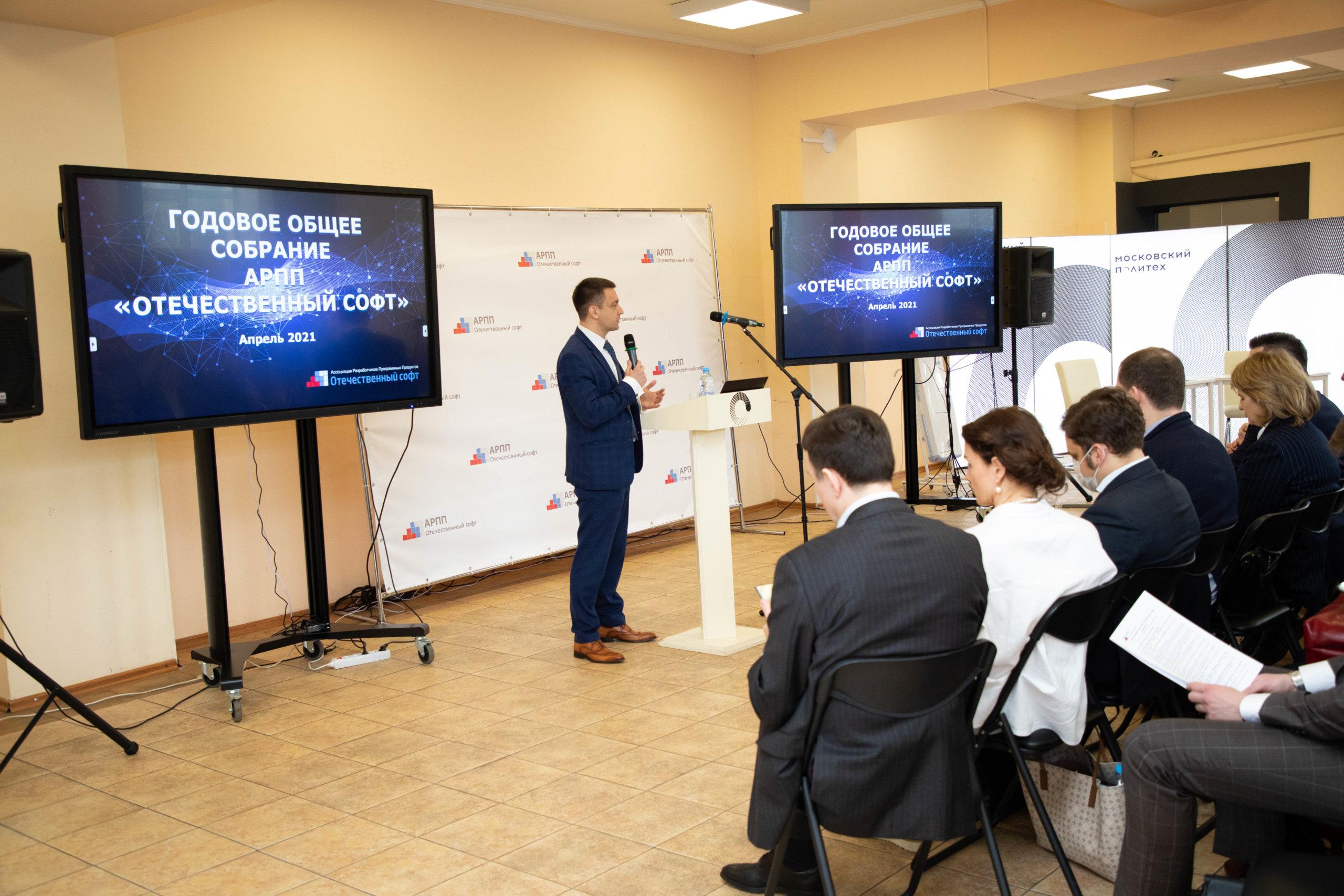 TrueConf принял участие в Годовом собрании АРПП «Отечественный софт» 1