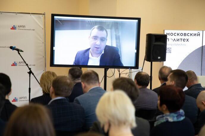 TrueConf принял участие в Годовом собрании АРПП «Отечественный софт» 4