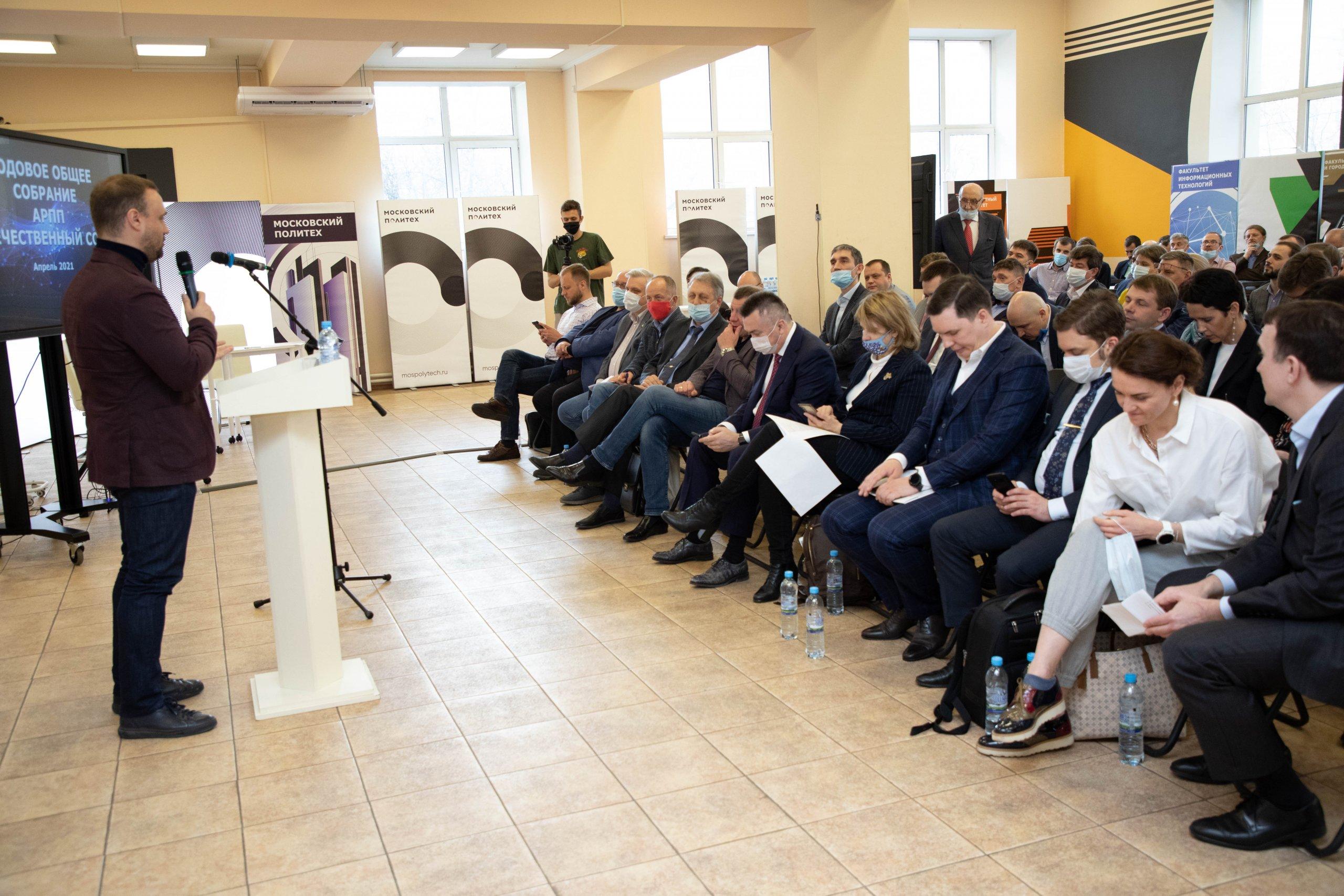 TrueConf принял участие в Годовом собрании АРПП «Отечественный софт» 2