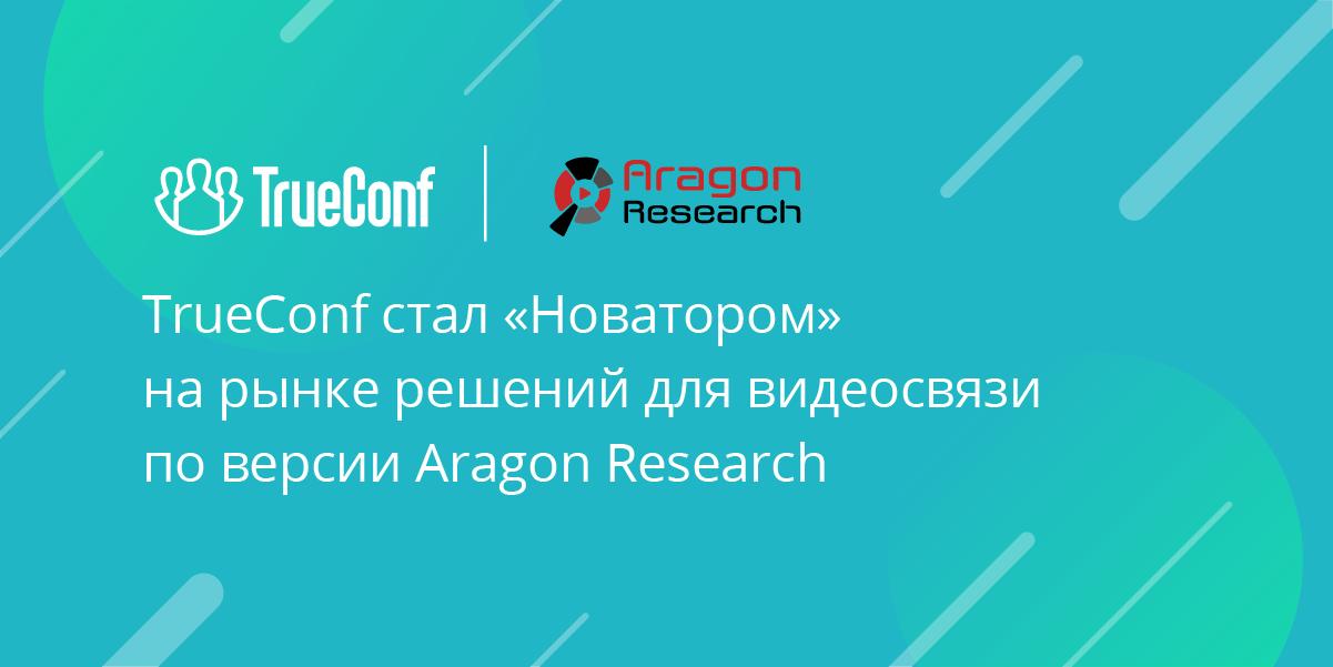 TrueConf стал «Новатором» на рынке решений для видеосвязи по версии Aragon Research 1