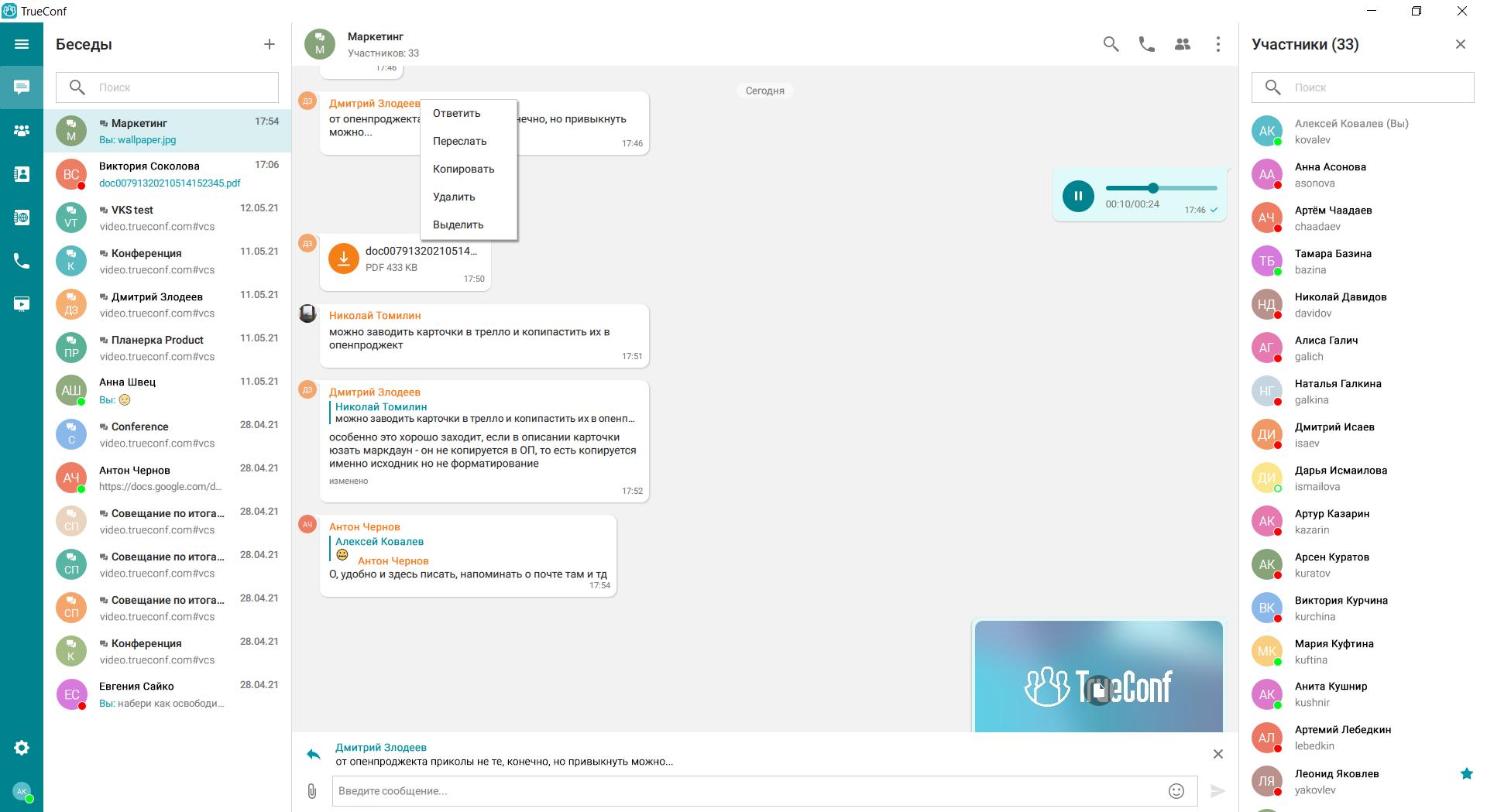 TrueConf представил российский корпоративный мессенджер с искусственным интеллектом 2