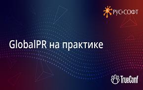 Ассоциация РУССОФТ провела вебинар «GlobalPR на практике» на платформе видеосвязи TrueConf 4