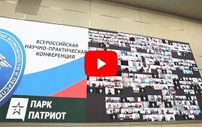 «Ростелеком» и TrueConf организовали видеоконференцию с рекордным количеством одновременно выведенных на экран видимых участников 2