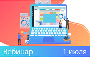 Итоги вебинара об обновлении TrueConf MCU 1.3 — российского сервера видеосвязи 3