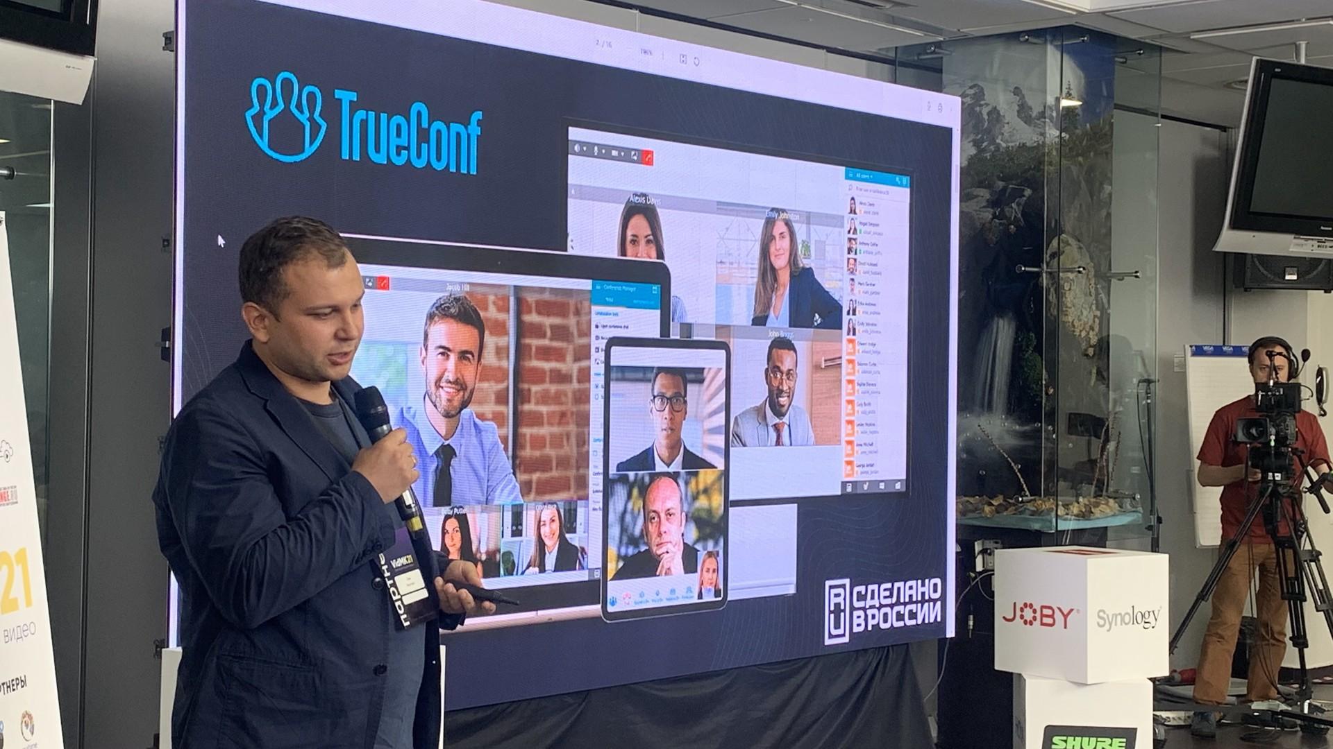 TrueConf принял участие в форуме VidMK2021 1