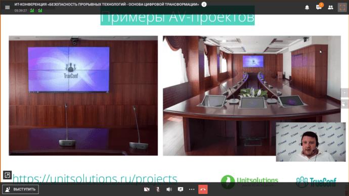 TrueConf стал партнером главной ИТ-конференции в Таджикистане 2
