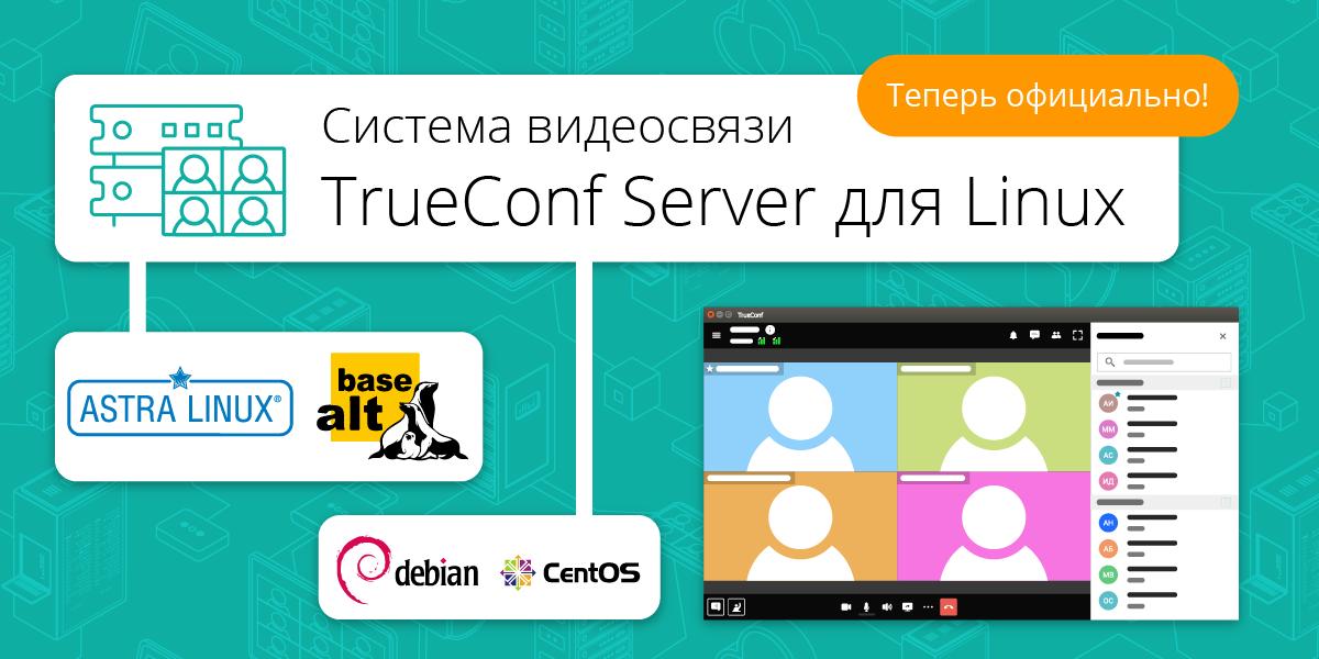 TrueConf выпустил отечественную систему видеосвязи для ОС на базе Linux 1
