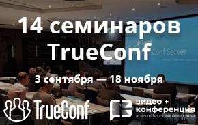 TrueConf посетит 14 городов России с семинарами о ВКС и удаленной работе 2