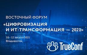 TrueConf стал партнером форума «Цифровизация и ИТ-трансформация – 2021» 2