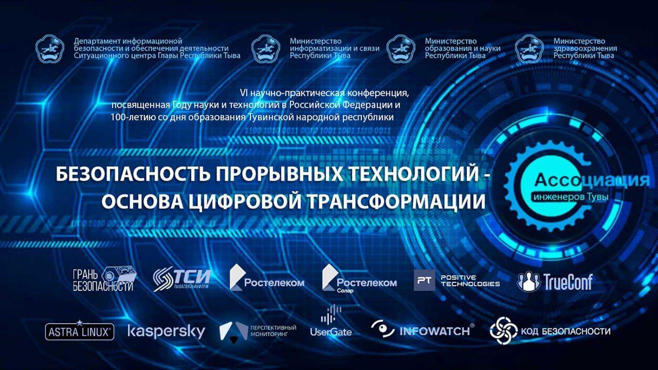 TrueConf стал партнером крупнейшей ИТ-конференции в Республике Тыва 1