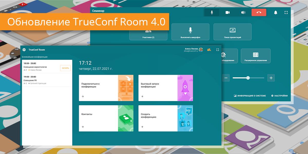 Обновление TrueConf Room 4.0 4