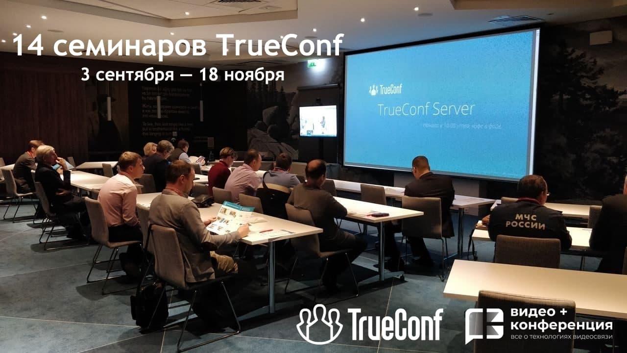 TrueConf посетит 14 городов России с семинарами о ВКС и удаленной работе 5